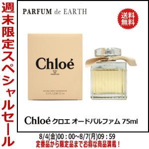 香水 レディース【セール】クロエ CHLOE オードパルファム 75ml EDP SP 送料無料|parfumearth