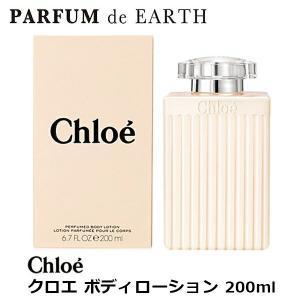 クロエ Chloe クロエ ボディローション 200ml 【送料無料】 【香水フレグランス】|parfumearth