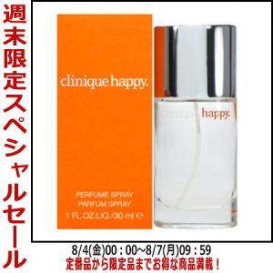 【セール】クリニーク CLINIQUE ハッピー EDP SP 30ml 【香水 フレグランス】【e...