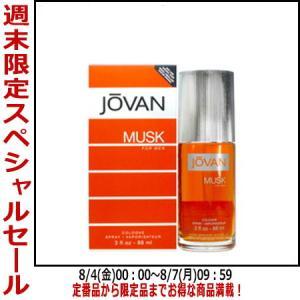【週末セール】ジョーバン ジョーバンムスク フォーメン COL SP 88ml 【香水フレグランス 新生活】|parfumearth