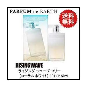 ライジングウェーブフリー (コーラルホワイト) EDT SP 50ml 送料無料 【香水フレグランス】|parfumearth
