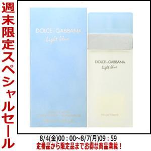 香水 レディース【セール】ドルチェ&ガッバーナ DOLCE&GABBANA ライトブルー EDT SP 50ml D&G|parfumearth