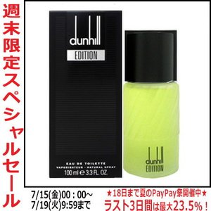 【週末セール】ダンヒル ダンヒル エディション EDT SP 100ml 【香水フレグランス 新生活】|parfumearth