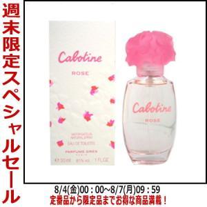 【週末セール】グレ カボティーヌ ローズ EDT SP 30ml 【香水フレグランス 新生活】|parfumearth