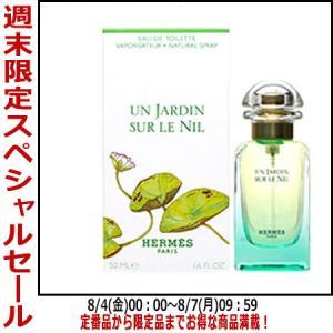 【セール】エルメス ナイルの庭 EDT SP 50ml 【送料無料】【香水 レディース メンズ】|parfumearth