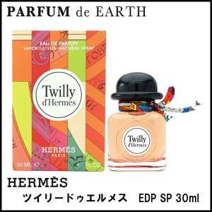 エルメス HERMES ツイリー ドゥ エルメス HERMES EDP SP 30ml TWILLY D'HERMES Eau De Parfum 【香水フレグランス 母の日 ギフト】|parfumearth