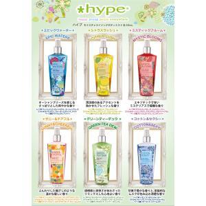 ハイプ hype モイスチャライジング ボディミスト エピックウォーター 236ml 【香水フレグランス】 parfumearth 02
