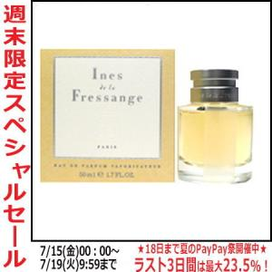 【週末セール】イネス ドゥ ラ フレサンジュ イネス ドゥ ラ フレサンジュ EDP SP 50ml 【香水フレグランス 新生活】|parfumearth