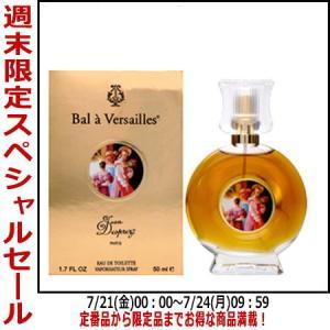 【週末セール】ジャン・デプレ バラ ベルサイユ EDT SP 50ml 【香水フレグランス 新生活】|parfumearth