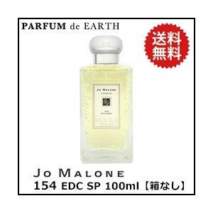 ジョーマローン 154 コロン EDC SP 100ml 送料無料 【香水 フレグランス】 parfumearth