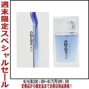 【週末セール】ケンゾー KENZO ローパ ケンゾー プールオム EDT SP 30ml 【香水フレグランス】|parfumearth