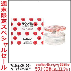 【週末セール】ケンゾー KENZO フラワー エア オー フローラル EDT SP 50ml 【香水フレグランス 新生活】|parfumearth
