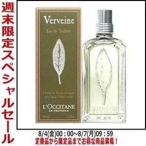 ロクシタン ヴァーベナ EDT SP 100ml 香水 フレグランス