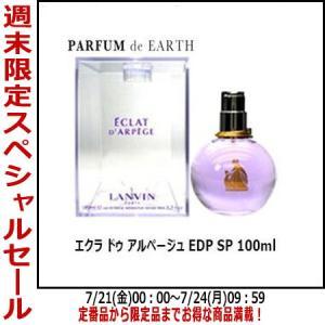【セール】ランバン LANVIN エクラ ドゥ アルページュ EDP SP 100ml 【香水 フレ...