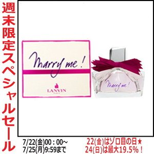 【週末セール】ランバン マリー ミー EDP SP 50ml 【香水フレグランス 新生活】|parfumearth