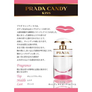 プラダ PRADA キャンディ キス EDP SP 20ml CANDY KISS 【香水フレグランス 母の日 ギフト】|parfumearth|02