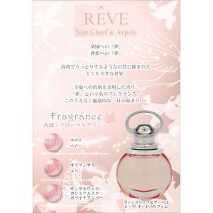 【ヴァンクリーフ&アーペル】 レーヴ EDP SP 100ml 【香水フレグランス 母の日 ギフト】|parfumearth|02