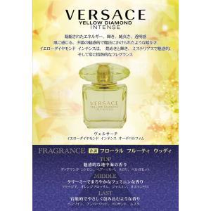 ヴェルサーチ イエローダイアモンド インテンス EDP SP 90ml 【香水フレグランス 母の日 ギフト】|parfumearth|02