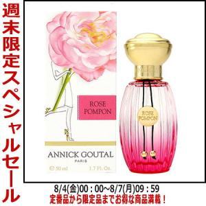 【週末セール】アニックグタール Annick Goutal ローズ ポンポン EDT SP 50ml Rose Pompon 送料無料 【香水フレグランス 新生活】|parfumearth