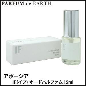 アポーシア Apothia イフ オードパルファム EDP SP 15ml IF Eau De Parfum 【香水フレグランス】|parfumearth