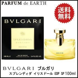 ブルガリ BVLGARI スプレンディダ イリス ドール EDP SP 100ml 送料無料 Splendida Iris d'Or 【香水フレグランス】|parfumearth
