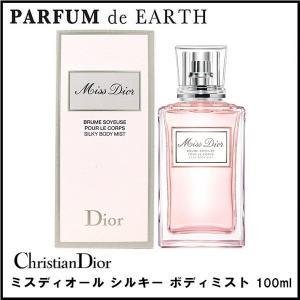 クリスチャン ディオール Christian Dior ミスディオール シルキー ボディミスト 100ml Miss Dior Silky Body Mist ボディケア 【香水フレグランス】|parfumearth