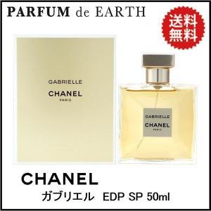 シャネル CHANEL シャネル ガブリエル EDP SP 50ml GABRIELLE Eau De Parfum 【香水フレグランス】|parfumearth