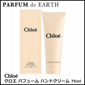 クロエ CHLOE クロエ パフューム ハンドクリーム 75ml 【香水フレグランス】|parfumearth