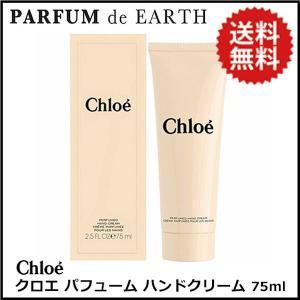 クロエ Chloe クロエ パフューム ハンドクリーム 75ml 【送料無料】 【香水フレグランス】|parfumearth