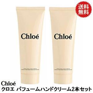 【2本セット】クロエ CHLOE クロエ パフューム ハンドクリーム 75ml【送料無料】 parfumearth