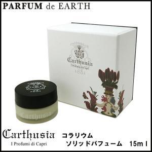 カルトゥージアCarthusia コラリウム ソリッドパフューム 15g Corallium Solid Perfume 【香水フレグランス】|parfumearth