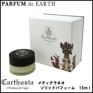 カルトゥージア Carthusia メディテラネオソリッドパフューム 15g Mediterraneo Solid Perfume 【香水フレグランス】|parfumearth
