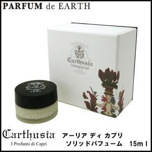 カルトゥージア Carthusia アーリア ディ カプリ ソリッドパフューム 15g Aria di Capri Solid Perfume 【香水フレグランス】|parfumearth