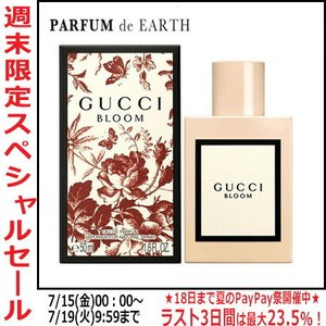 【週末セール】グッチ GUCCI グッチ ブルーム EDP SP 50ml BLOOM 【香水フレグランス 新生活】|parfumearth