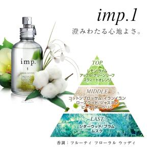インプ1 imp.1 シアーコットン EDP SP 70ml SHEER COTTON 送料無料 【香水フレグランス】|parfumearth