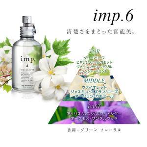 インプ6 imp.6 ヴァインフラワー EDT SP 70ml VINE FLOWER 送料無料 【香水フレグランス】|parfumearth