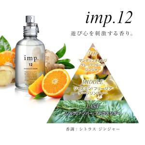 インプ12 imp.12 マンダリンジンジャー EDT SP 70ml MANDARIN GINGER 送料無料 【香水フレグランス】|parfumearth