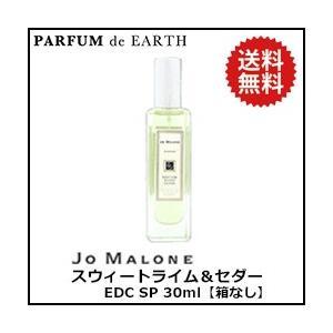 ジョーマローン JO MALONE スウィートライム&セダー コロン EDC SP 30ml 送料無料 【香水 フレグランス】 parfumearth