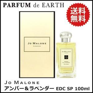 ジョーマローン JO MALONE アンバー&ラベンダー コロン EDC SP 100ml 送料無料 【香水 レディース】 parfumearth