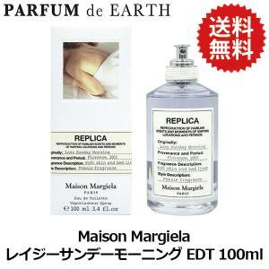 メゾン マルジェラ Maison Margiela レプリカ レイジー サンデー モーニング EDT SP 100ml Lazy Sunday Morning【送料無料】【香水 レディース】|parfumearth