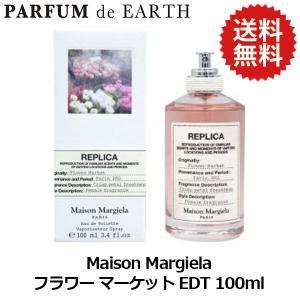 メゾン マルジェラ Maison Margiela  レプリカ フラワー マーケット EDT SP 100ml 【送料無料】【香水 メンズ レディース】|parfumearth