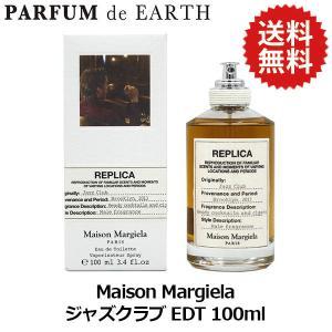 メゾン マルジェラ Maison Margiela レプリカ ジャズ クラブ EDT SP 100ml【送料無料】 【香水 メンズ レディース】|parfumearth