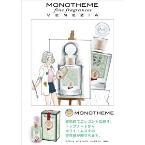 モノテーム Monotheme ホワイトムスクEDT SP 100ml 送料無料 White Musk 【ポイント10倍】 【香水フレグランス 母の日 ギフト】 parfumearth 04