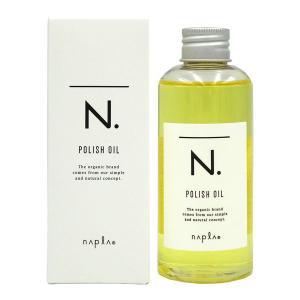 ナプラ N. エヌドット ポリッシュオイル 150ml NAPLA parfumearth