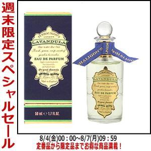 【週末セール】ペンハリガン ラバンデュラ EDP SP 50ml 【香水フレグランス 新生活】|parfumearth