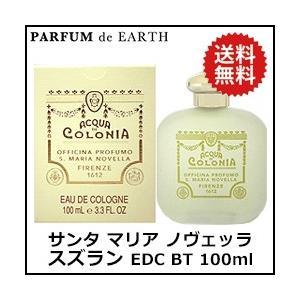 サンタマリアノヴェッラ スズラン オーデコロン EDC BT 100ml (0375) 送料無料 【香水フレグランス】|parfumearth