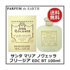 サンタマリアノヴェッラ フリージア オーデコロン EDC BT 100ml (0344) 【香水フレグランス】|parfumearth