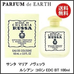 サンタマリア ノヴェッラ ルシアン コロン オーデコロン EDC BT 100ml (2793) Santa Maria Novella Colonia Russa 【香水フレグランス】|parfumearth