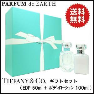 ティファニー TIFFANY & CO. ティファニー EDP ボディローション ギフトセット(EDP 50ml +BL 100ml ) 【香水フレグランス】|parfumearth