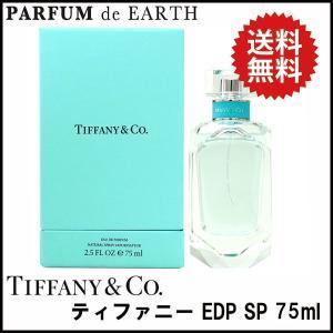 ティファニー TIFFANY & CO. ティファニー オードパルファム EDP SP 75ml T...